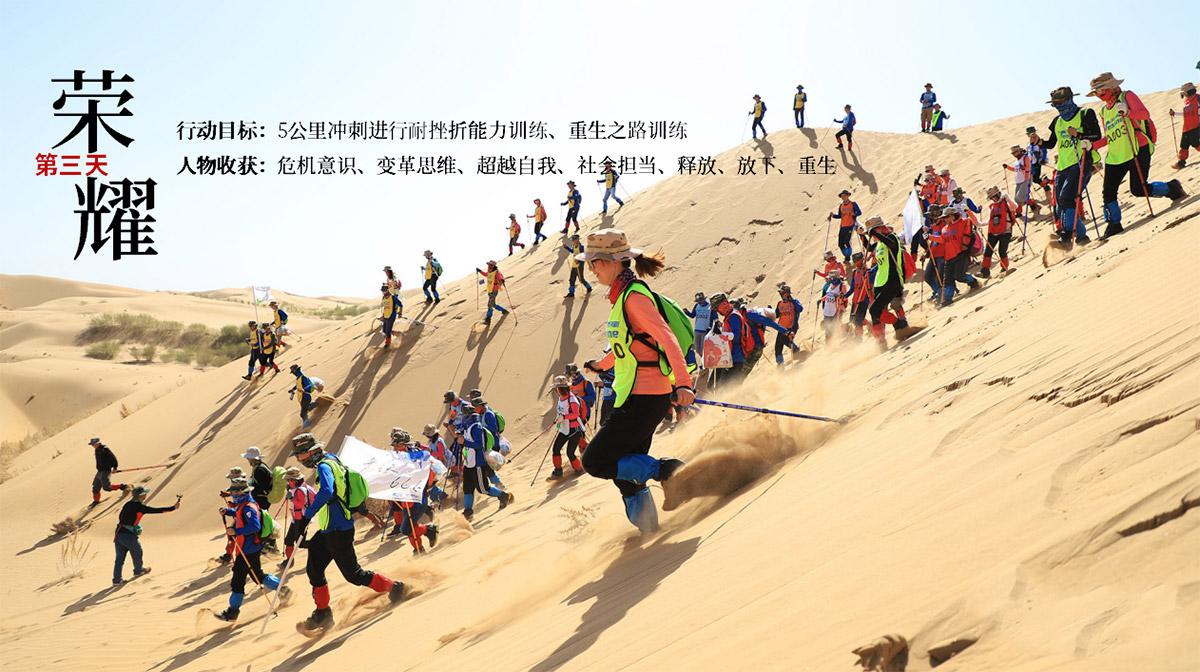 沙漠挑战赛第三天