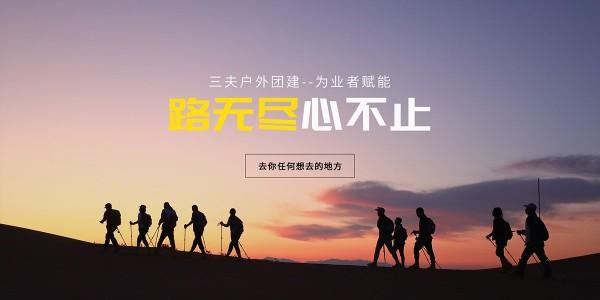 祝贺北京三夫户外运动技能培训有限公司新网站上线啦