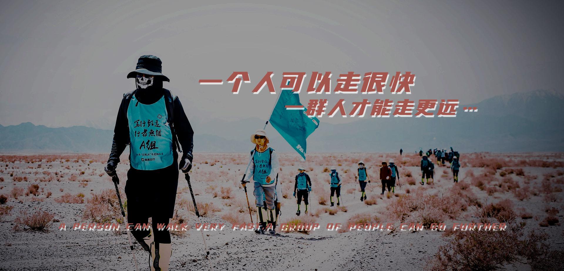 三夫团建-一个人可以走得很快,一群人可以走得更远