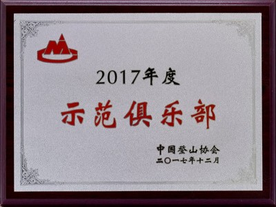 三夫团建-2017年度示范俱乐部